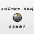 小林英明税理士事務所